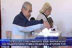53.85% от гласувалите във Варненско са подкрепили Румен Радев на втория тур