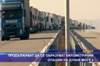 Продължават да се образуват километрични опашки на Дунав мост 2