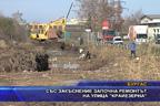 """Със закъснение започна ремонтът на улица """"Крайезерна"""""""