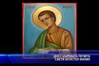 Днес църквата почита свети апостол Фипип