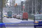 Кои са градовете с най-мръсен въздух в България?