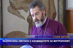 Разпратиха листата с кандидатите за старозагорски митрополит