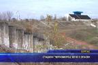 """Стадион """"Черноморец"""" вече е опасен"""