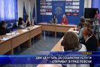 Два центъра за социални услуги откриват в град Левски