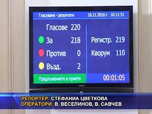 Оставката на правителството бе приета единодушно от депутатите