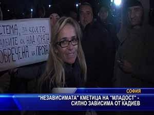 """""""Независимата"""" кметица на """"Младост"""" - силно зависима от Кадиев"""