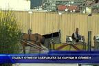 Съдът отмени забраната за каруци в Сливен