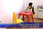 Семеен център за деца заработи във Варна