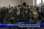 Военни от сухопътните войски отбелязаха професионалния си празник