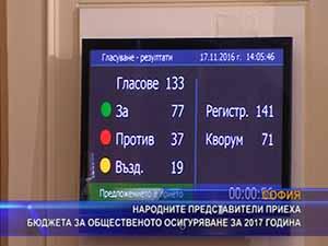 Народните представители приеха бюджета за общественото осигуряване за 2017 година