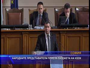 Народните представители приеха бюджета на НЗОК