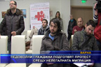 Недоволни граждани подготвят протест срещу нелегалната миграция