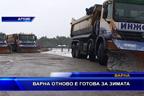 Варна отново е готова за зимата