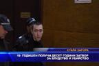 19-годишен получи десет години затвор за блудство и убийство