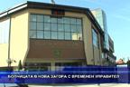 Болницата в Нова Загора с временен управител