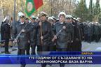 119 години от създаването на военноморска база Варна