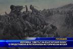 """Изложба """"Светът на българския воин"""" е представена в регионален исторически музей"""