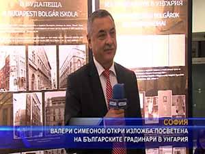 Валери Симеонов откри изложба посветена на българските градинари в Унгария