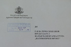 Президентът изпрати покана на ПФ за предварителни консултации