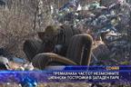 Премахнаха част от незаконните цигански постройки в Западен парк