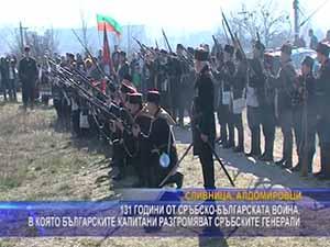 131 години от сръбско-българската война, в която българските капитани разгромяват сръбските генерали