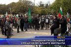 Граждани протестират срещу нелегалните мигранти