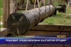 Показват средновековни български оръдия