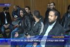 Пуснаха на свобода Ахмед Муса срещу 5 000 лева