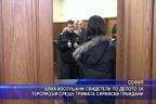 Бяха изслушани свидетели по делото за тероризъм срещу тримата сирийци