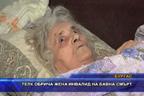 ТЕЛК обрича жена инвалид на бавна смърт