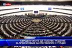 Евродепутатите ще гласуват решение за прекратяване на преговорите с Турция