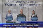 """""""Априлец"""" и """"Победа - Черноморец"""" осъдиха поведението на печално известните национални треньори"""