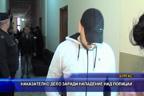 Наказателно дело заради нападение над полицаи
