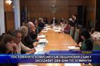 Постоянните комисии към общинския съвет заседават два дни по 30 минути