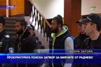 Прокуратурата поиска затвор за биячите от Раднево
