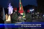 Златоград отбеляза 104 години от освобождението си