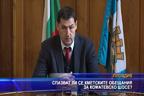 Спазват ли се кметските обещания за Коматевско шосе?