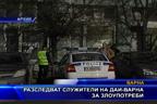 Разследват служители на ДАИ - Варна за злоупотреби
