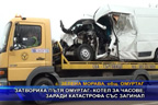 Затвориха пътя Омуртаг- Котел за часове, заради катастрофа със загинал