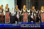 """""""Осмото чудо"""" вдигна на крака публиката във Варна"""