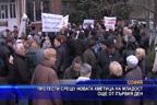Протести срещу новата кметица на Младост още от първия ден