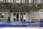 Община Видин наема принтери за над 200 000 лева