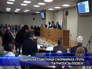 "Общински съветници сформираха група ""Патриоти за Плевен"""