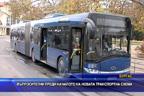 Въпросителни преди началото на новата транспортна схема