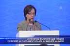 Неприятни въпроси към Турция по време на парламентарната асамблея на НАТО