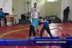 Международен турнир по борба