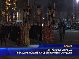 Литийно шествие за пренасяне мощите на свети Климент Охридски