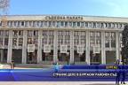 Странно дело в Бургаски районен съд
