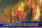 """В Сливенската галерия """"Май"""", бяха наградени победителите в конкурса """"От поезия към живопис"""""""