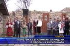 Почетоха св. Климент Охридски в двора на Кирилицата